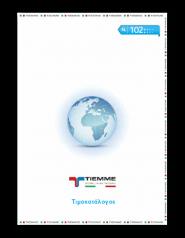 ΤΙΜΟΚΑΤΑΛΟΓΟΣ Ν 102